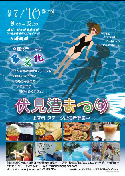 伏見港まつり2016夏