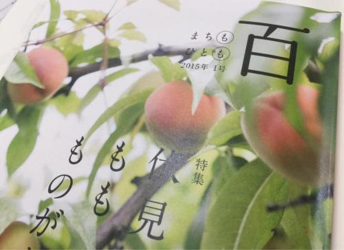 桃山プロジェクト全面協力 「百」創刊号